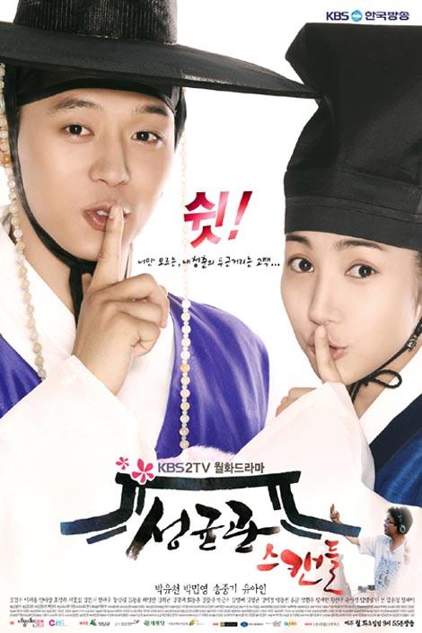 Park Yoochun habla sobre los rumores de relación con Park Min Young   Skk_13